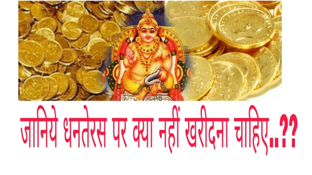 धनतेरस , धनतेरस पर क्या खरीदें धनतेरस पर क्या ना खरीदें dhanteras offer