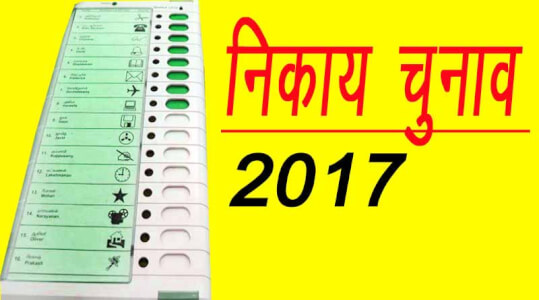 kaun jeet raha nikay chunav Live Updates of UP UP Nagar Nigam results