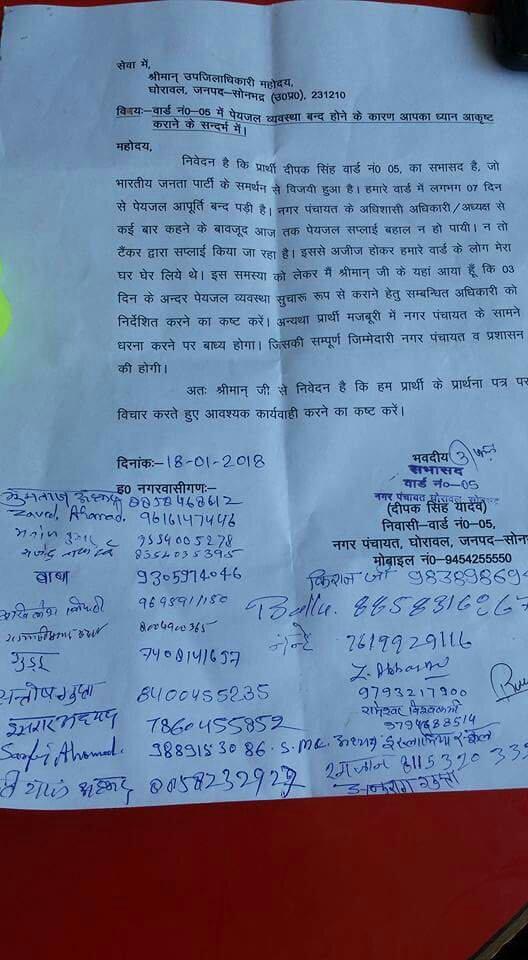 Ghorawal news in hindi