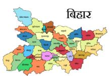 Bihar current affairs