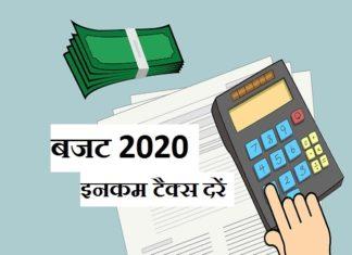 new tax slab rule, budget news in hindi